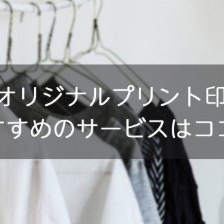 業者へ制作依頼ならプロの仕上がり!服のオリジナルプリント印刷でおすすめのサービスはココ!