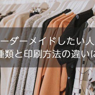 オリジナルデザインの服をオーダーしたい人必見!商品の種類と印刷方法の違いについて